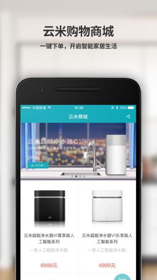 云米app v1.5.3 安卓版 3
