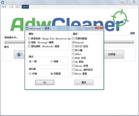 adwcleaner(广告清理软件) v7.0.6.0 绿色版 3