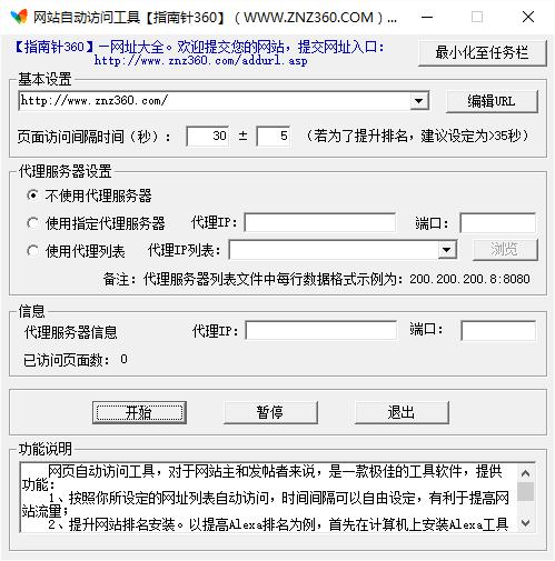 自动访问网页工具 v1.8 安装版 0