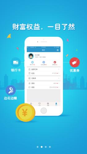 交通银行信用卡买单吧app v2.7.1 安卓版 2