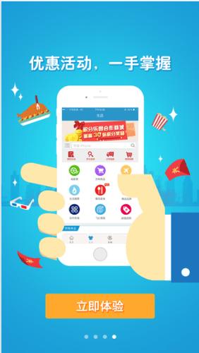 交通银行信用卡买单吧app v2.7.1 安卓版 1