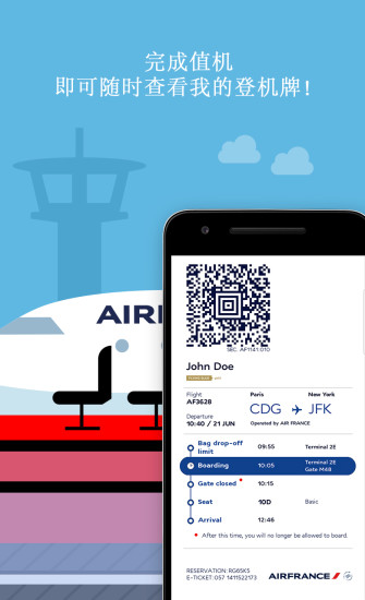 air france(法国航空) v3.7.1 安卓最新版 1