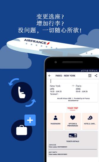 法国航空手机版