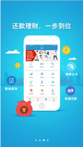 交通银行信用卡买单吧app v2.7.1 安卓版 0