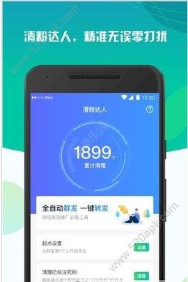 清粉达人app v3.0.2 安卓版 0