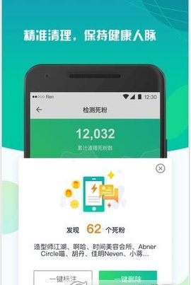 清粉达人app v3.0.2 安卓版 2