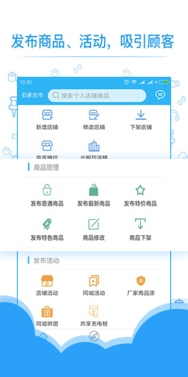 共享实体店手机版 v2.1.8 安卓最新版 0