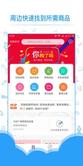 共享实体店手机版 v2.1.8 安卓最新版 1