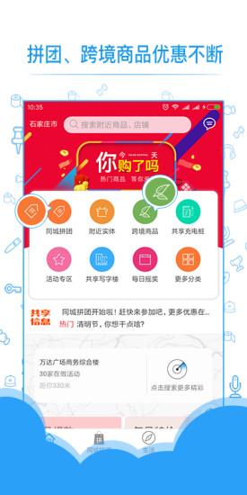 共享实体店手机版 v2.1.8 安卓最新版 2