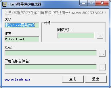 网页swf提取工具