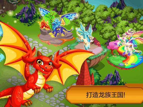 龙族物语内购破解版(dragon story) v2.5.0.2s56g 安卓版 0
