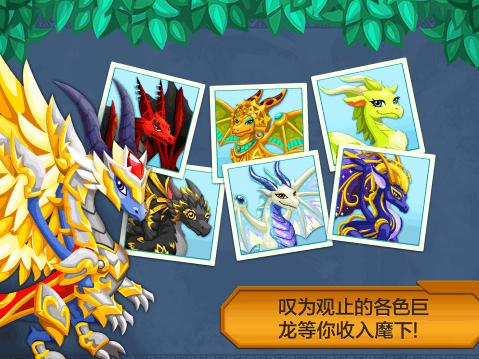 龙族物语内购破解版(dragon story) v2.5.0.2s56g 安卓版 3