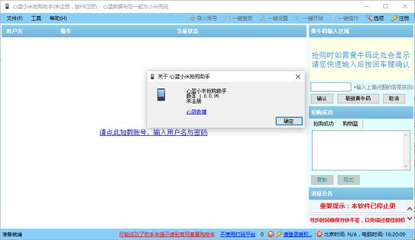 心蓝小米抢购助手 v1.0.0.95 绿色版 1