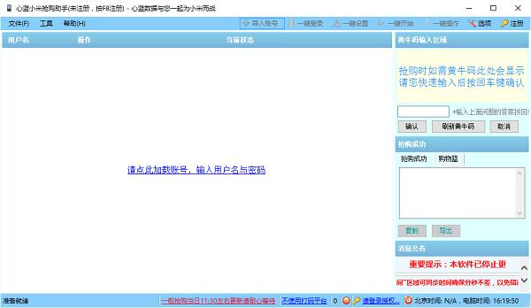 心蓝小米抢购助手 v1.0.0.95 绿色版 0