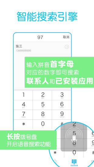 多多拨号app v1.6.9 安卓版 2