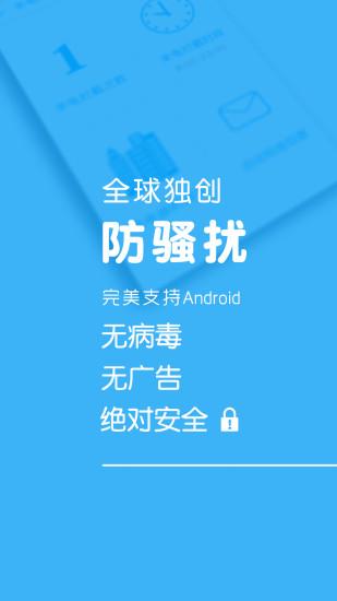 多多拨号app v1.6.9 安卓版 3