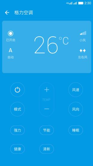 乐视遥控器app v2.9 安卓版 0