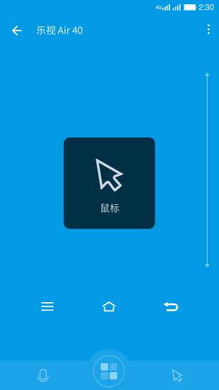 乐视遥控器app v2.9 安卓版 1