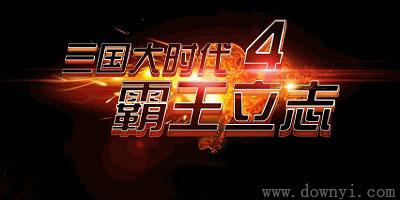 三国大时代4