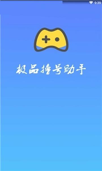 极品撸号助手app