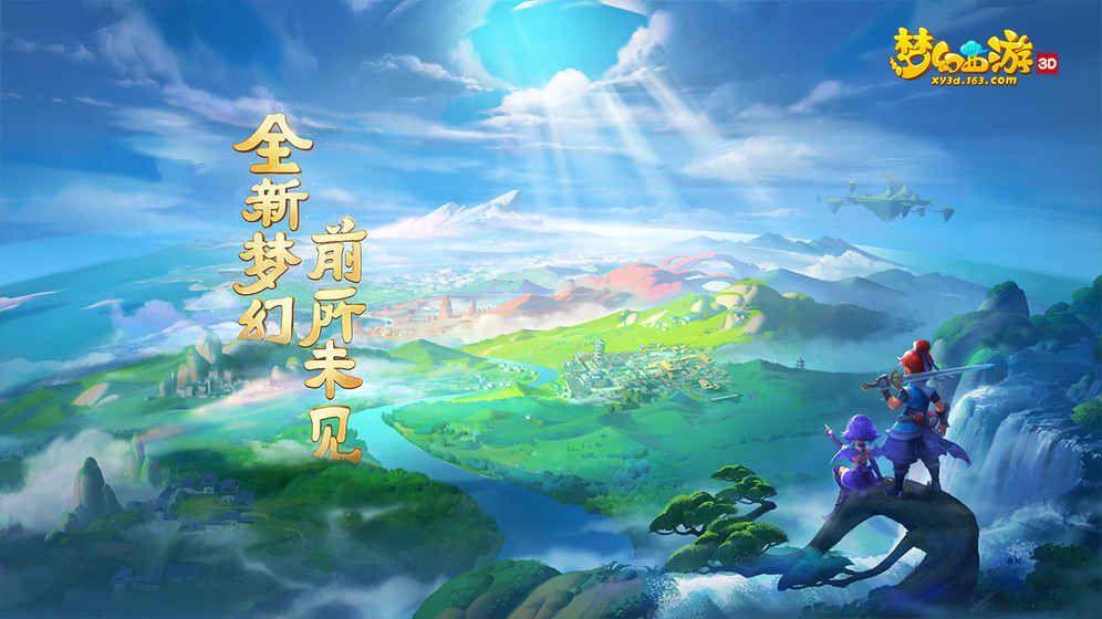 梦幻西游3d手游 v1.194.0 安卓版2