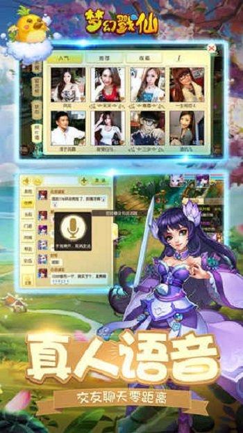 梦幻戮仙中文版 v1.15.0420 安卓官网版 1