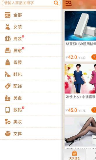 清仓兔app v2.7.2 安卓版 1