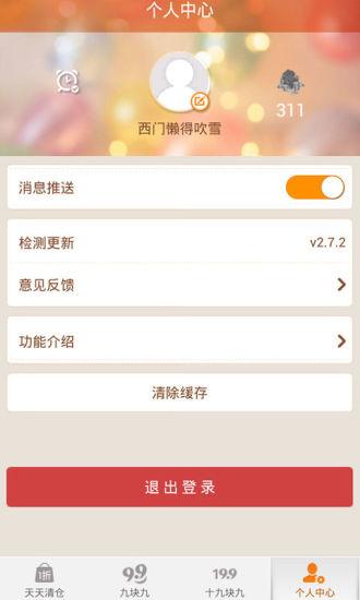 清仓兔app v2.7.2 安卓版 2