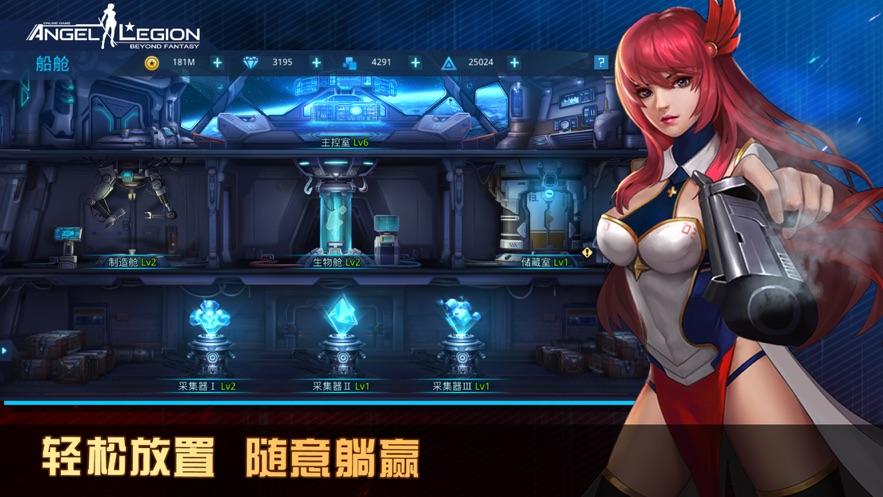 女神星球PC客户端 v27.1 官方版 1