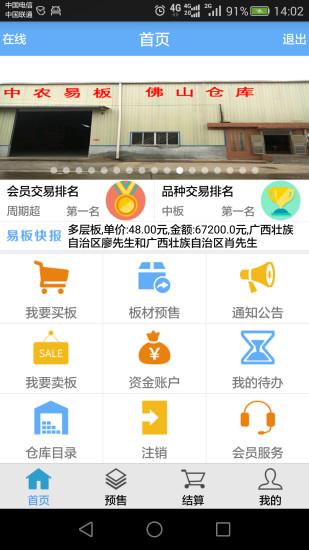 中农易板手机版 v4.7.2 安卓版 0