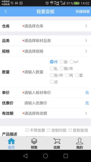 中农易板手机版 v4.7.2 安卓版 1