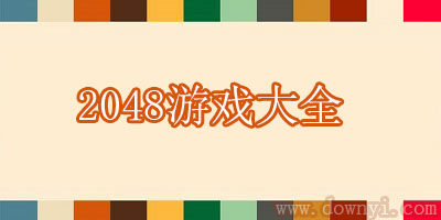 2048所有版本大全_2048游戏下载官方正版_2048经典版