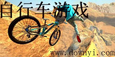 自行车游戏