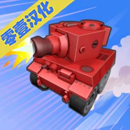 坦克破坏者游戏