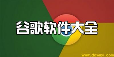 谷歌软件有哪些?谷歌手机软件_谷歌app下载