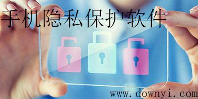 隐私保护软件