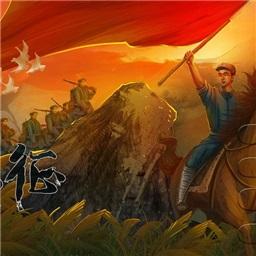 重走长征路橙光游戏v1.0.1025 安卓版