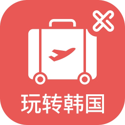 玩转韩国app