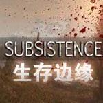 生存边缘中文版(subsistence)