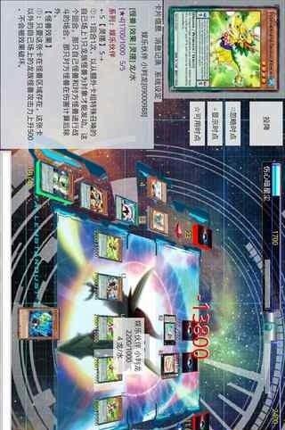 游戏王手游 v1.0 安卓汉化版 1