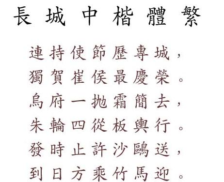 长城中楷体繁字体