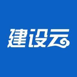 建设云app