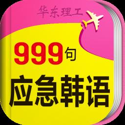 韩语口语999句app