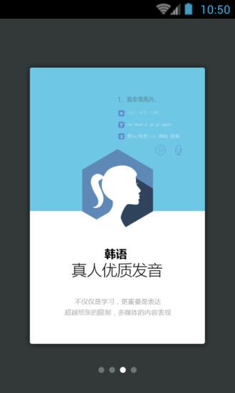 韩语口语999句手机版下载|韩语口语999句app下载v3.0.图片