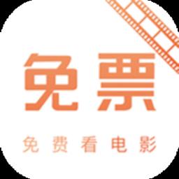 免票网app