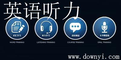 英语听力软件哪个好?英语听力软件下载_英语听力训练软件