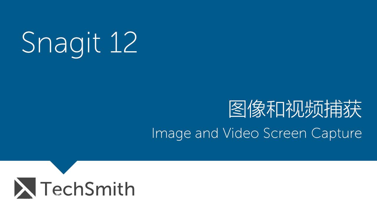 snagit中文破解版 绿色版 2