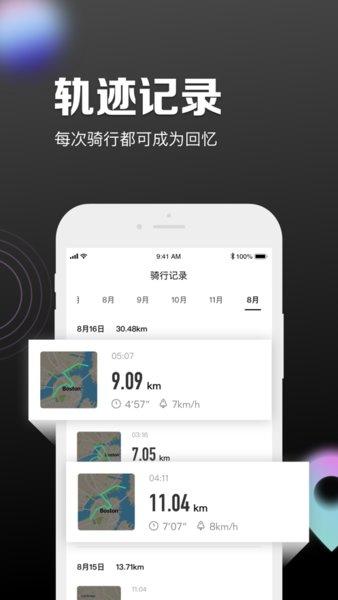 小米9号平衡车app(ninebot) v4.6.1.0 安卓版 0