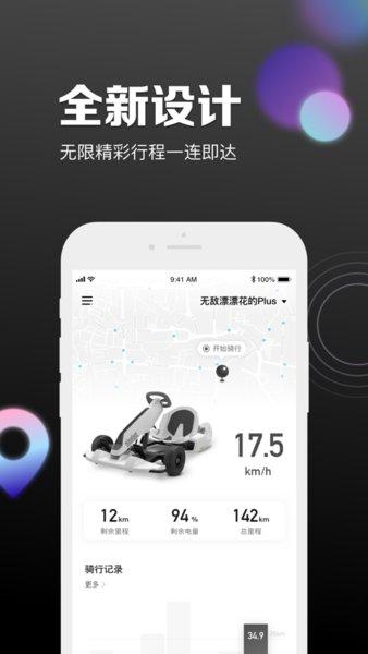 小米平衡车app