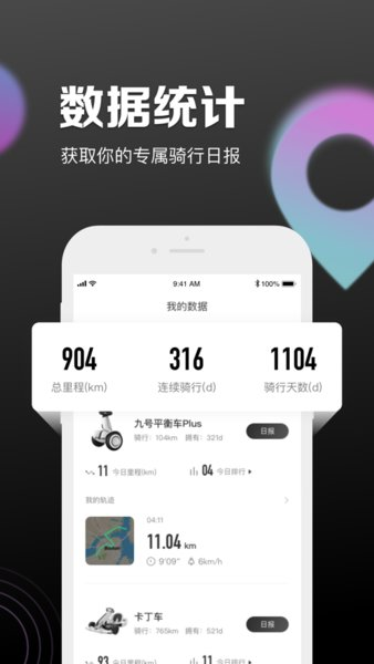 小米9号平衡车app(ninebot) v4.6.1.0 安卓版 1